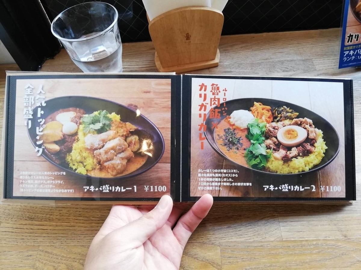 秋葉原(末広町)『カリガリ』のメニュー表写真③