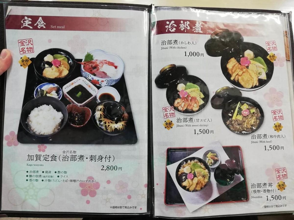 石川県金沢市兼六園近く『城山亭』のメニュー表写真②