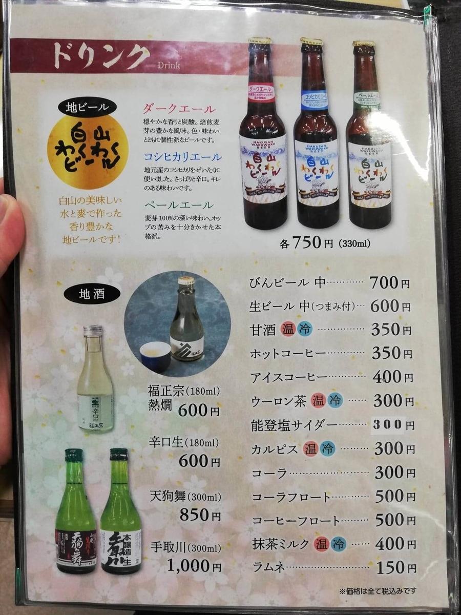 石川県金沢市兼六園近く『城山亭』のメニュー表写真④