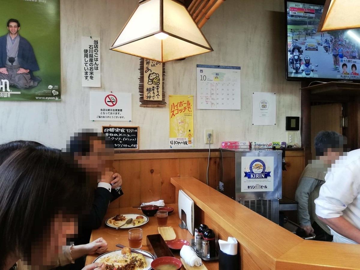 石川県金沢市ひがし茶屋街『自由軒』の店内写真①