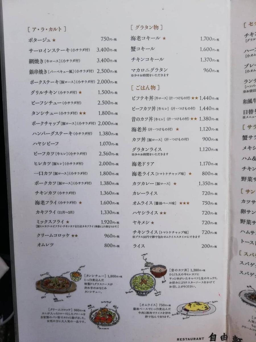 石川県金沢市ひがし茶屋街『自由軒』のメニュー表写真①
