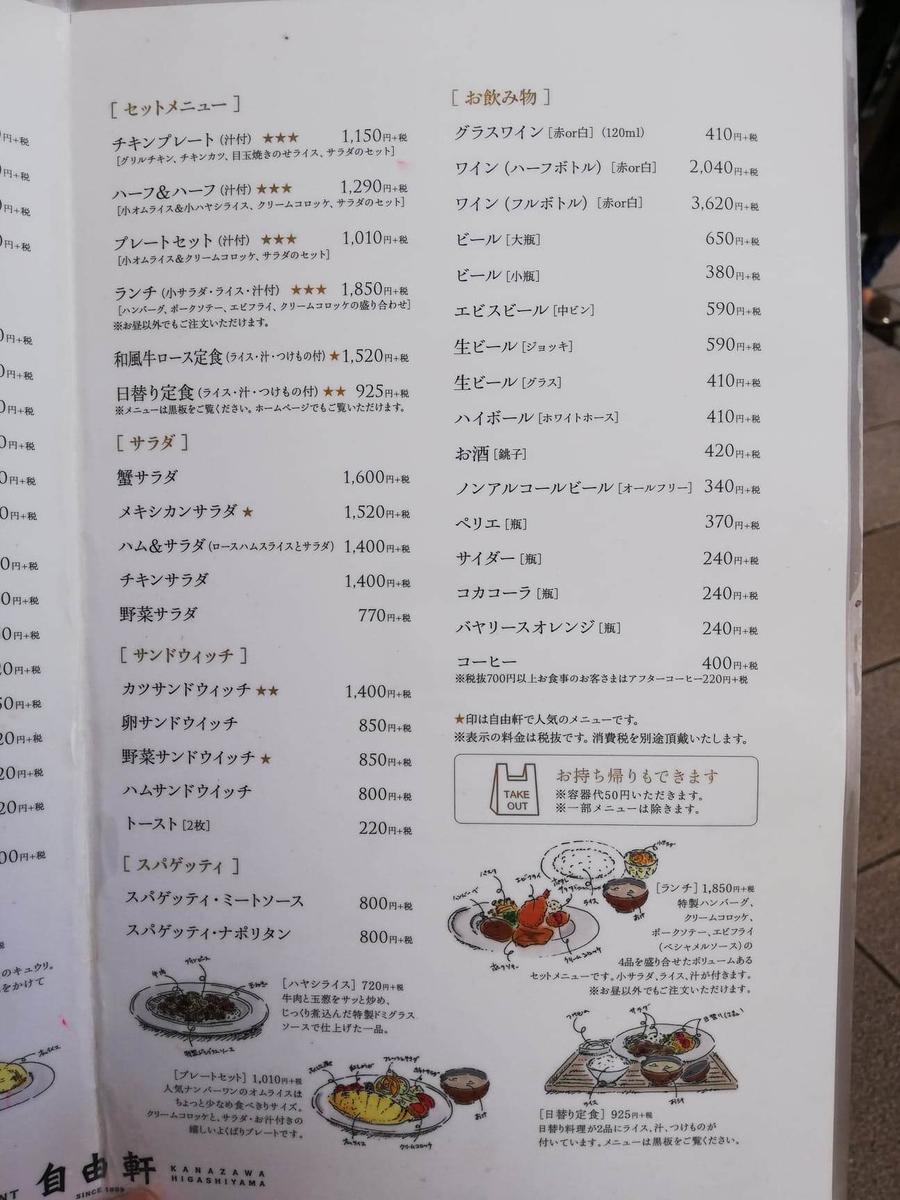 石川県金沢市ひがし茶屋街『自由軒』のメニュー表写真②