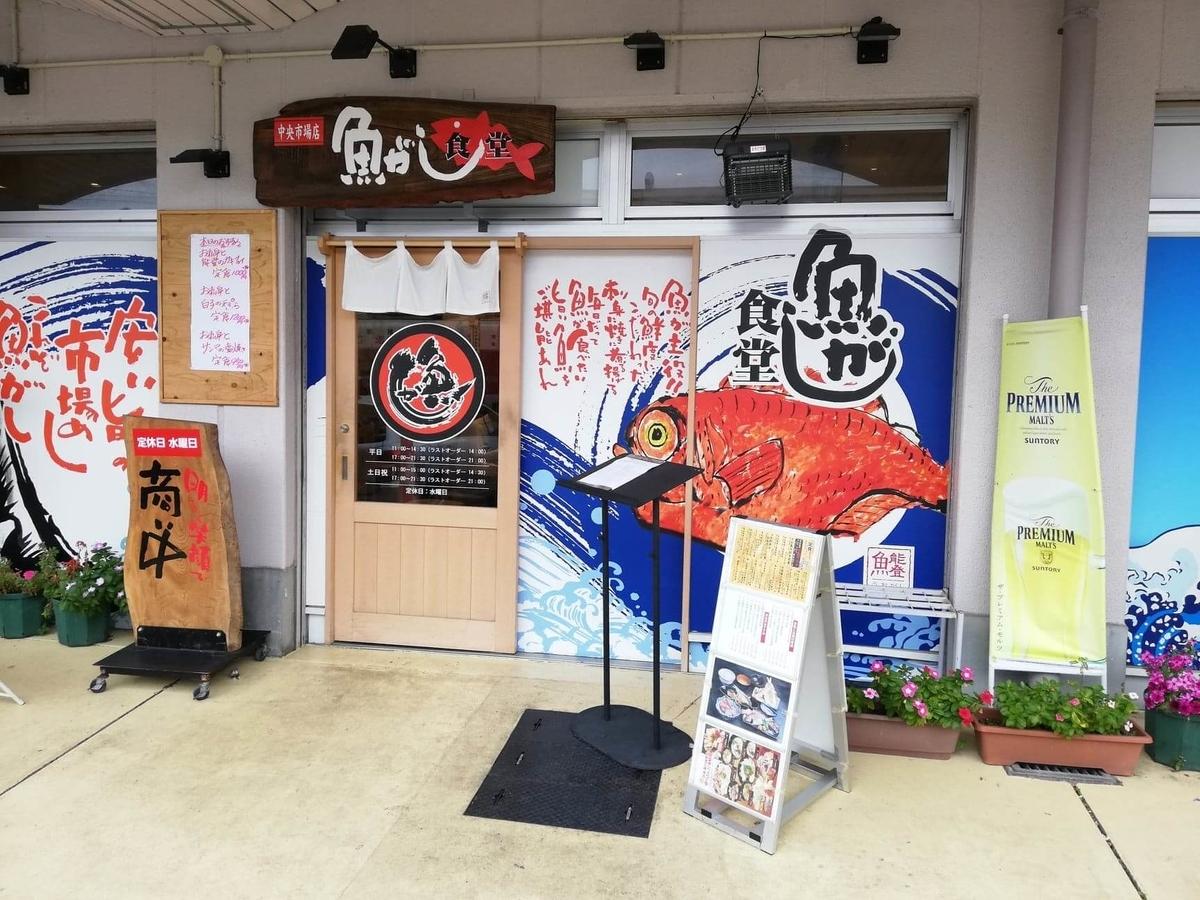 金沢市中央卸売市場『魚がし食堂』の外観写真