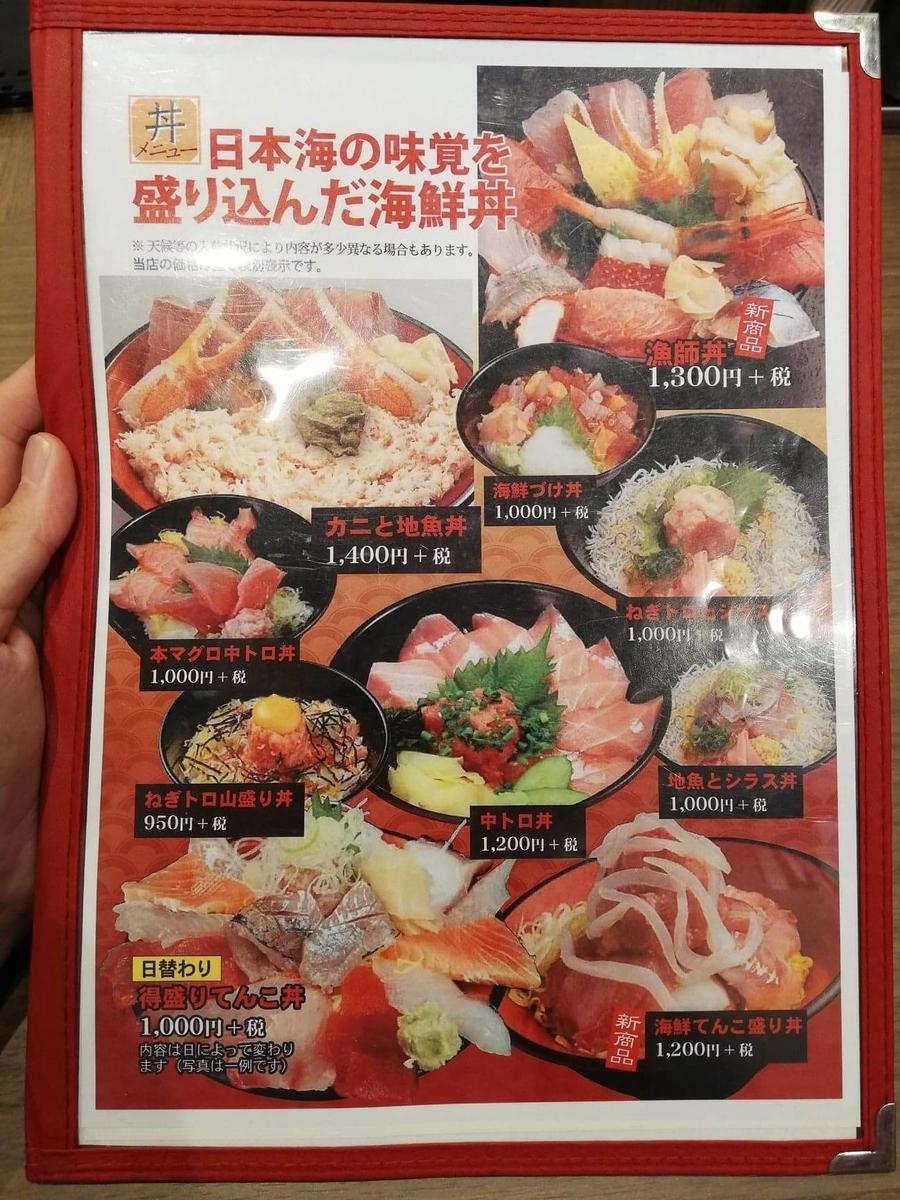 金沢市中央卸売市場『魚がし食堂』のメニュー表写真①