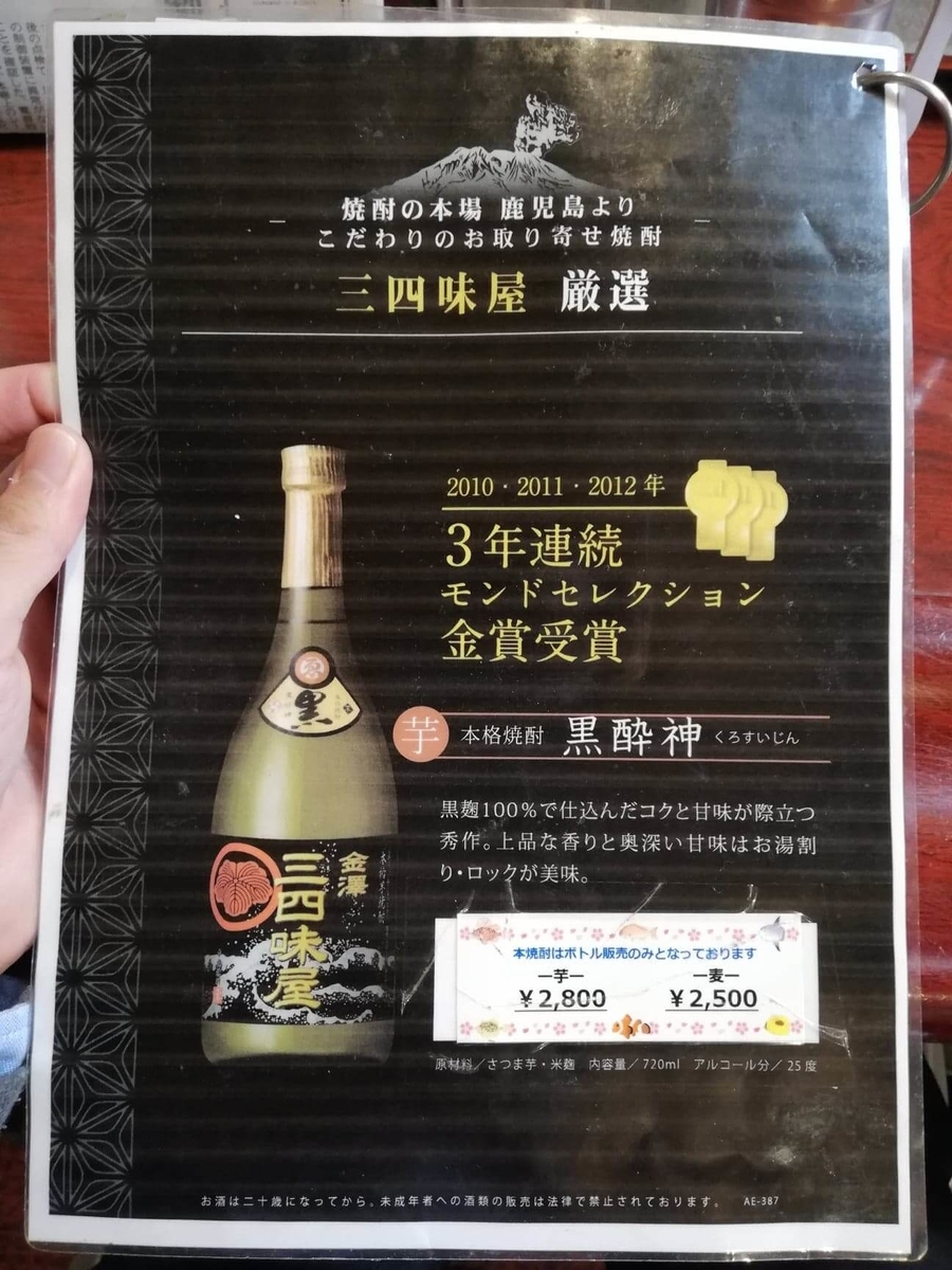 金沢市中央卸売市場『三四味屋』のメニュー表写真②