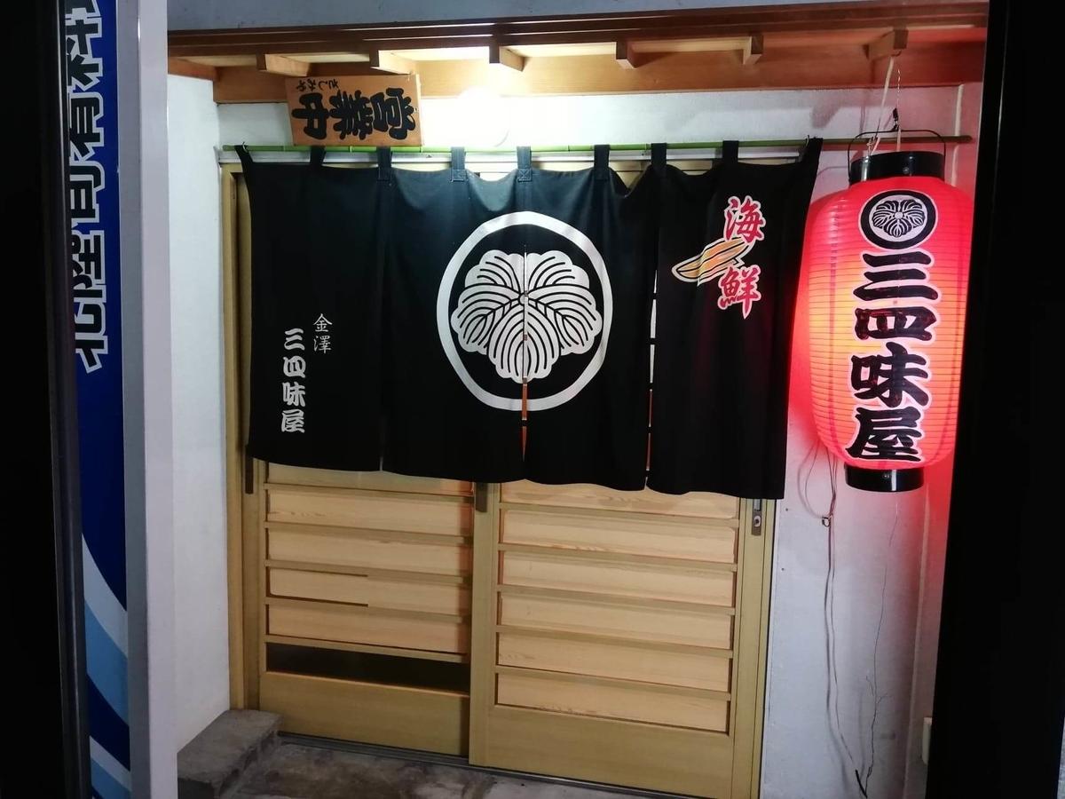 金沢市中央卸売市場『三四味屋』の外観写真②