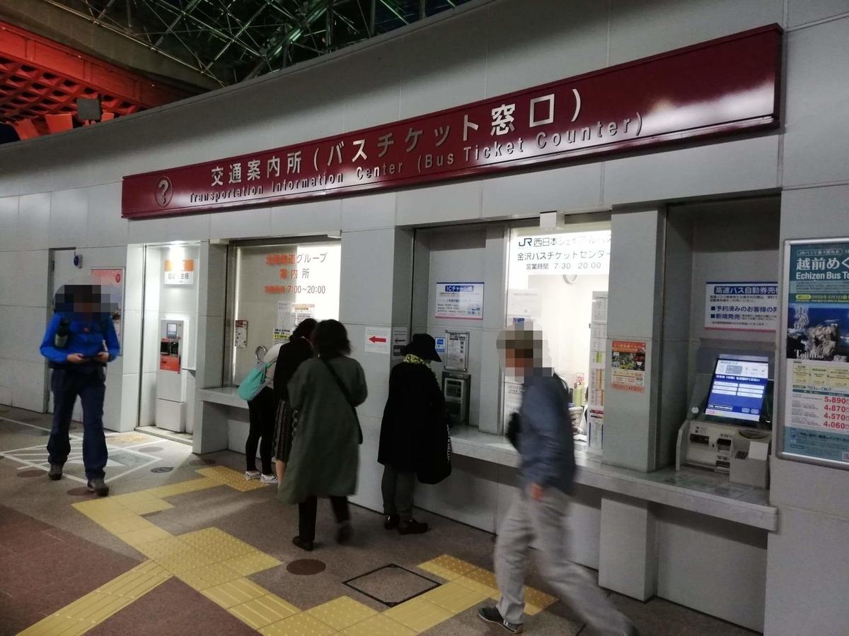金沢駅の交通案内所の写真