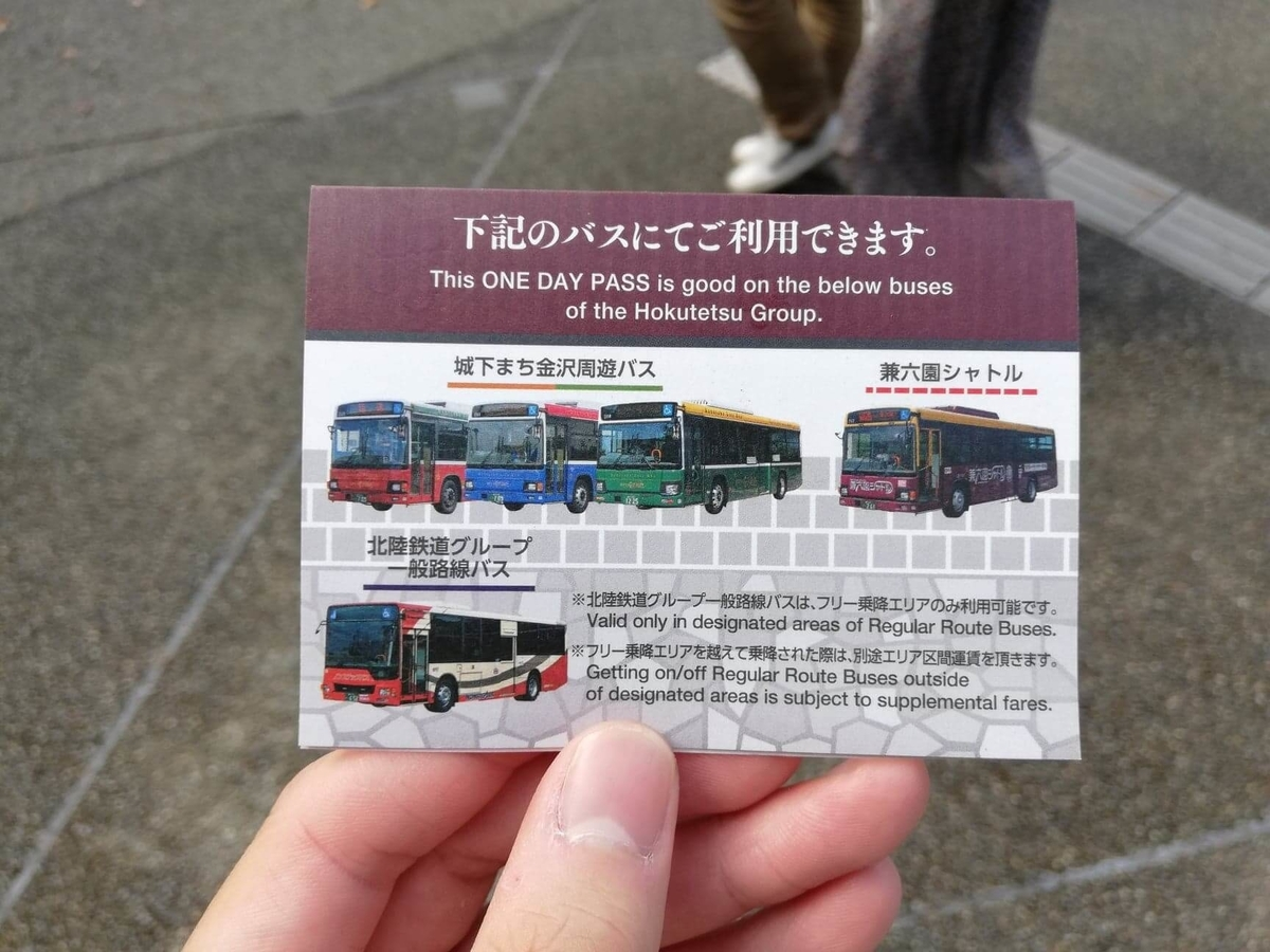北鉄バスフリー乗車券の写真②