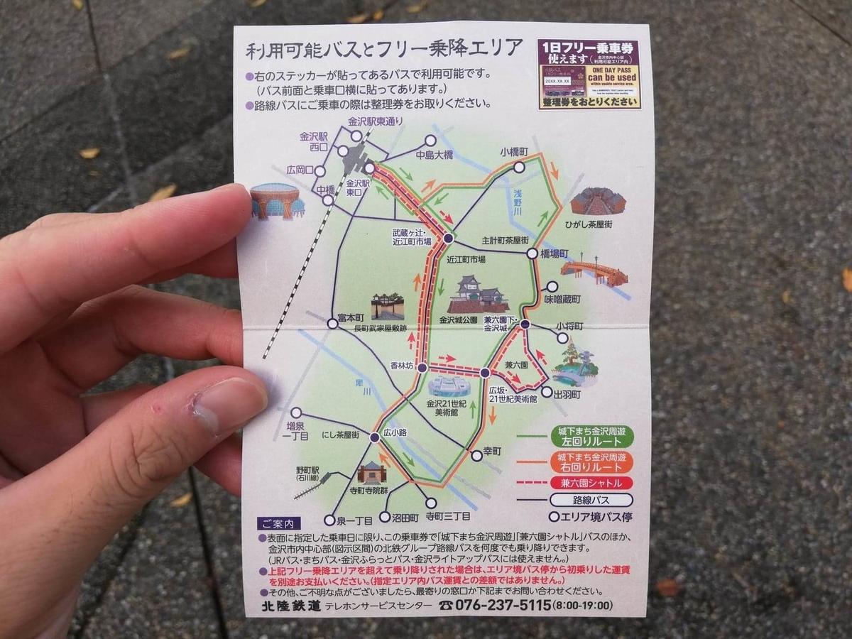 北鉄バスフリー乗車券の写真③