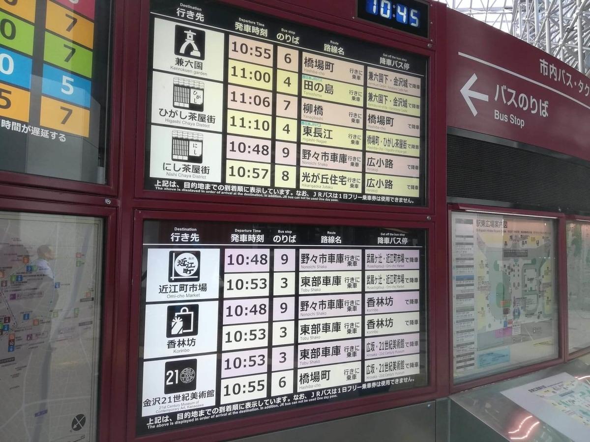 金沢駅のバス時刻表の写真