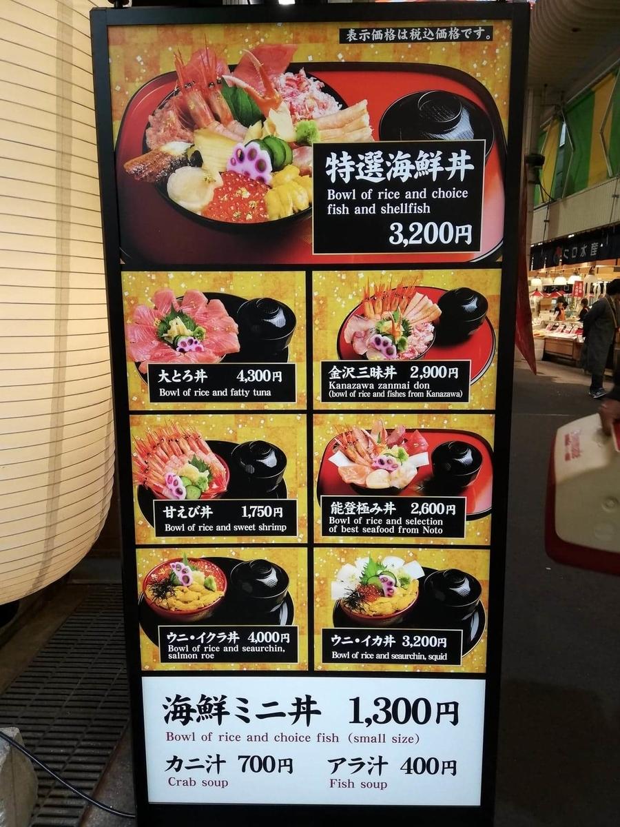 近江町市場内の飲食店の価格看板写真①