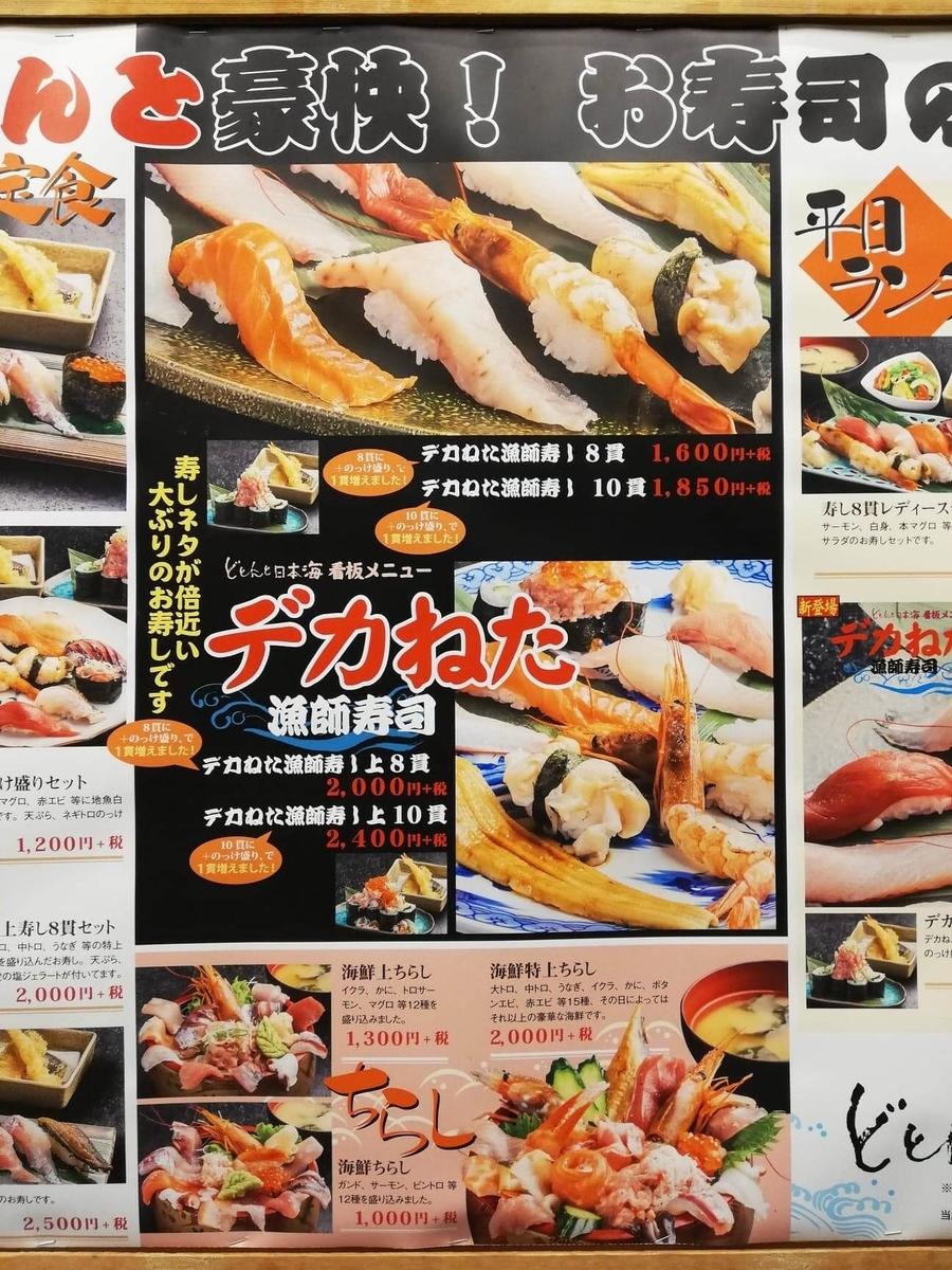 石川県金沢市中央卸売市場内の飲食店の価格看板写真①