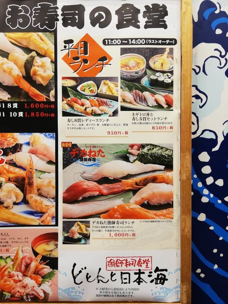 石川県金沢市中央卸売市場内の飲食店の価格看板写真②