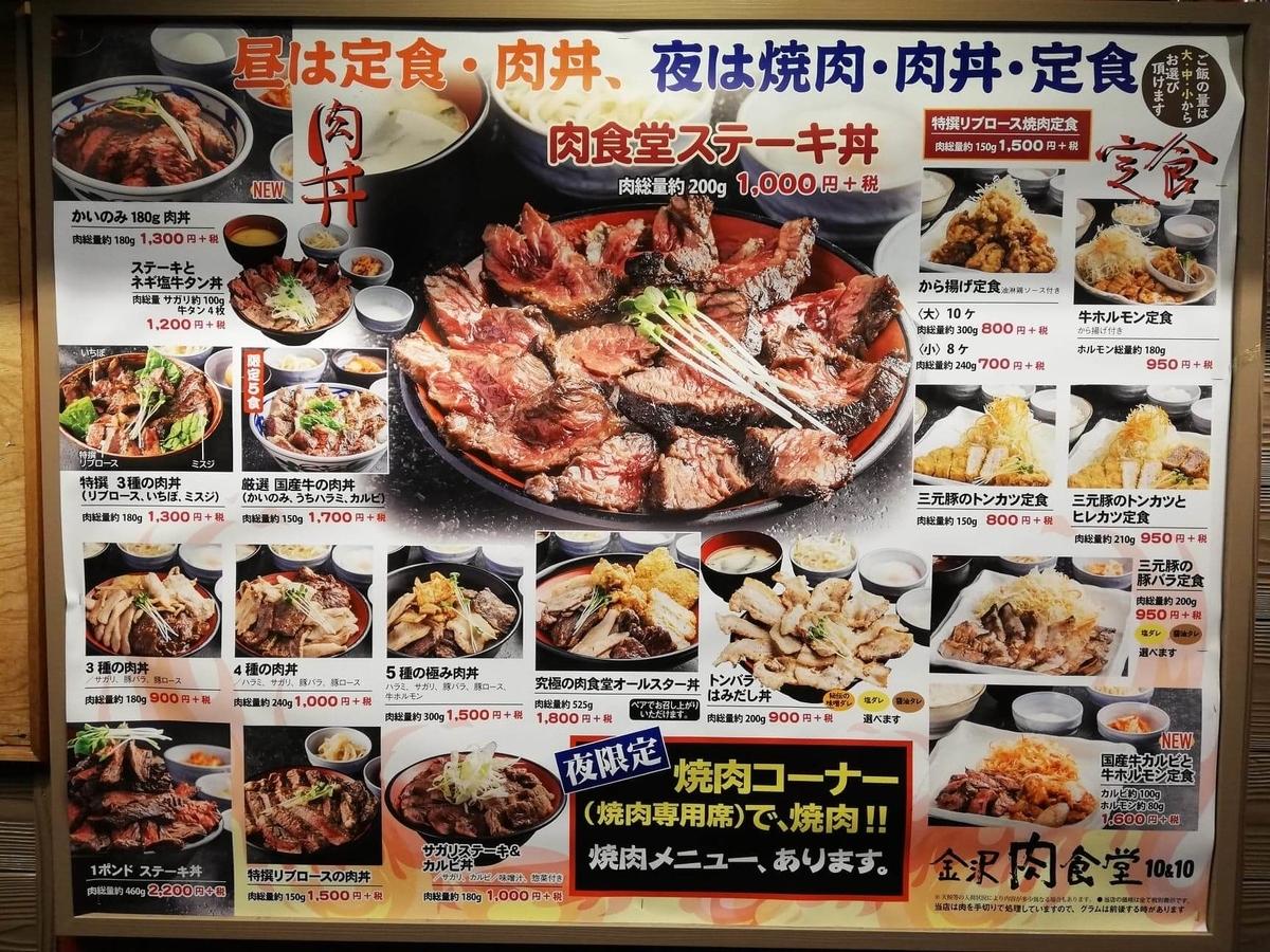石川県金沢市中央卸売市場内の飲食店の価格看板写真③