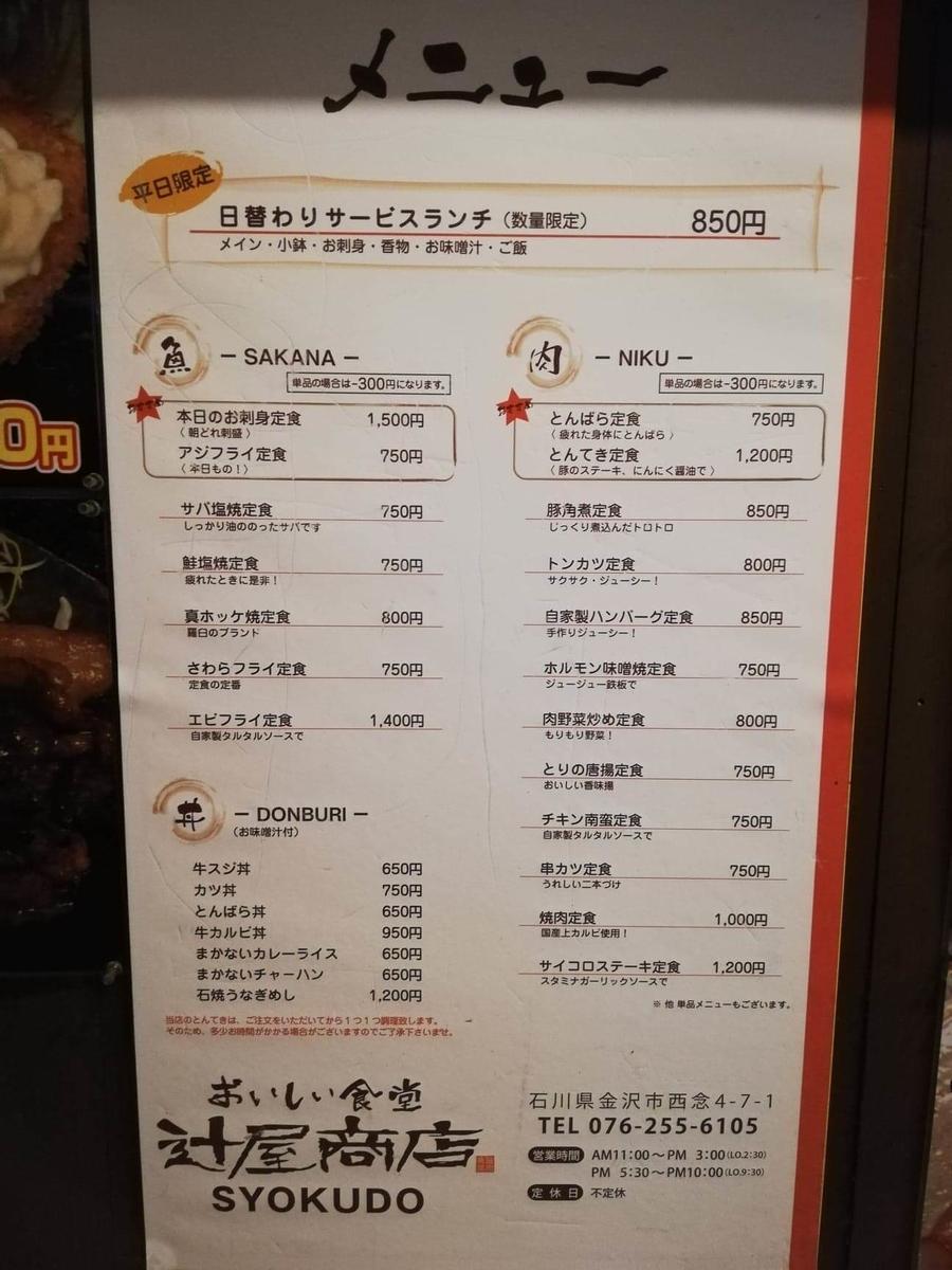 石川県金沢市中央卸売市場内の飲食店の価格看板写真⑤