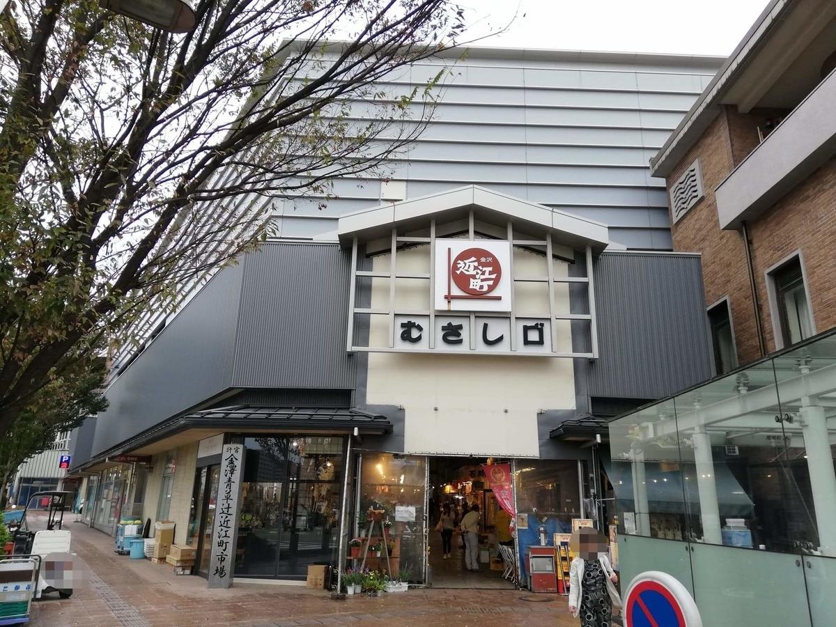 石川県金沢市近江町市場の外観写真