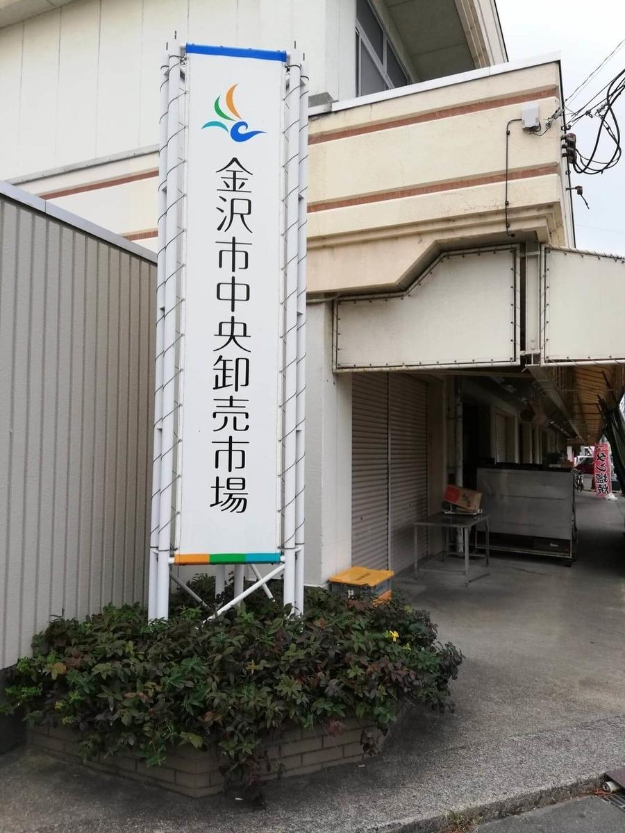 石川県金沢市中央卸売市場の看板写真