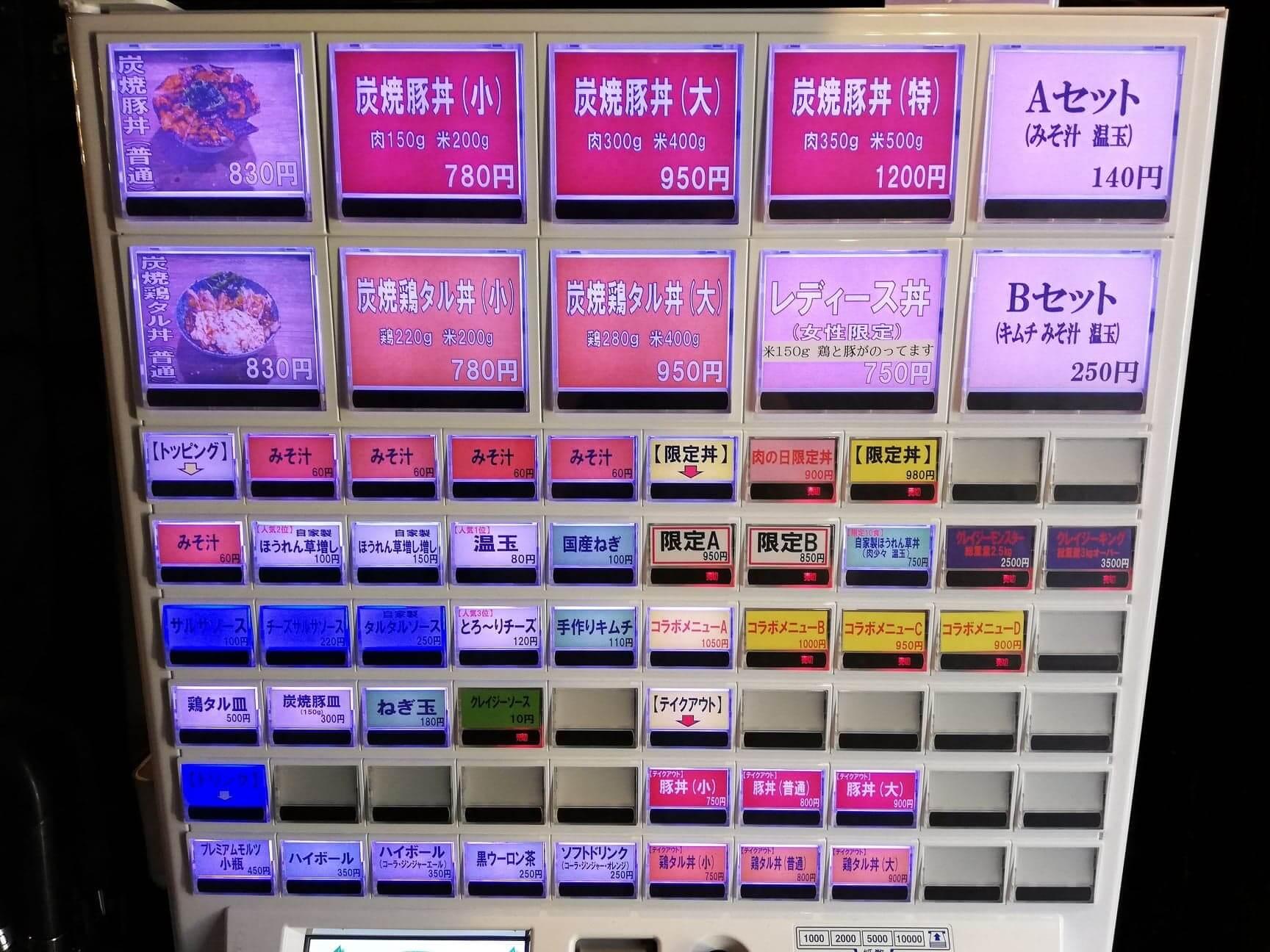 高田馬場(早稲田駅周辺)『どんぴしゃり』の券売機の写真