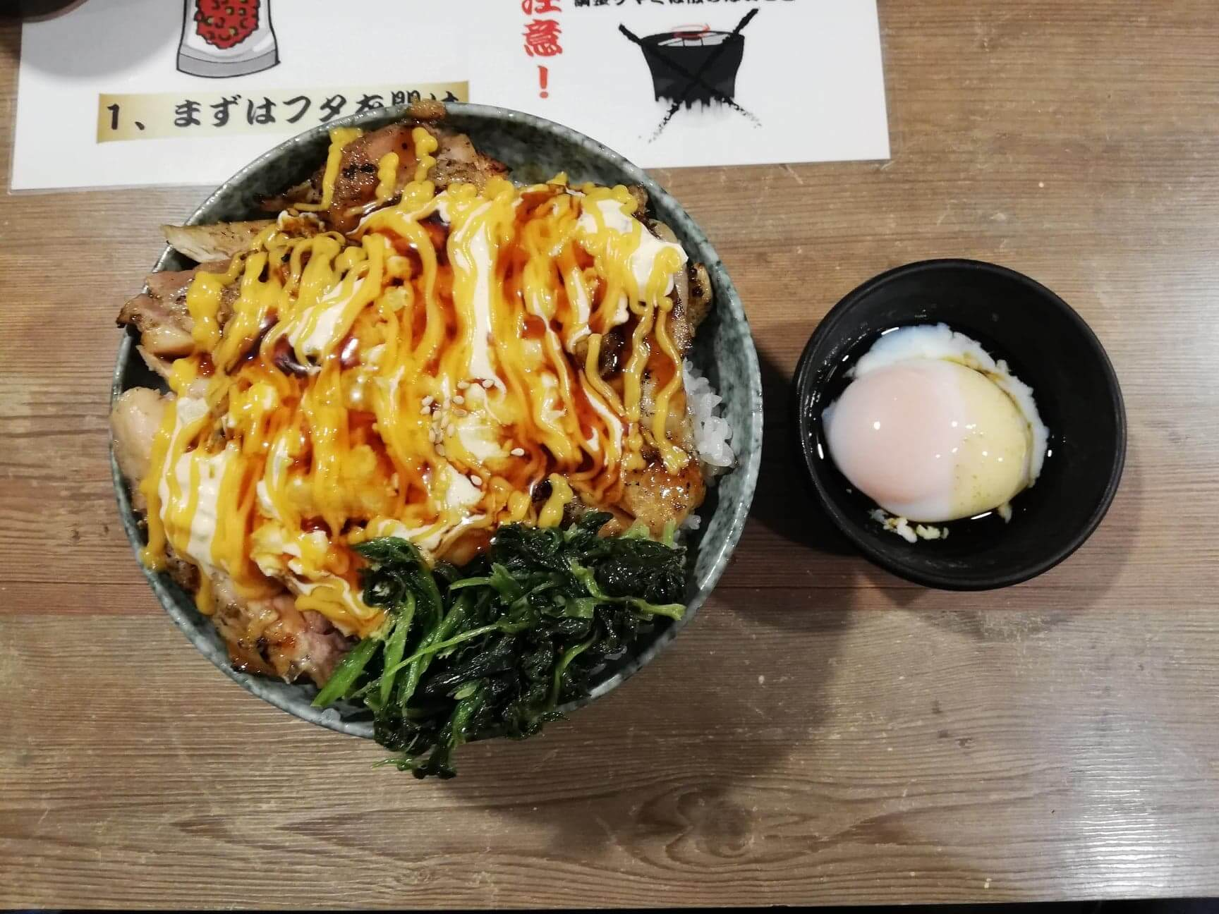 高田馬場(早稲田駅周辺)『どんぴしゃり』の炭焼鶏タル丼の写真