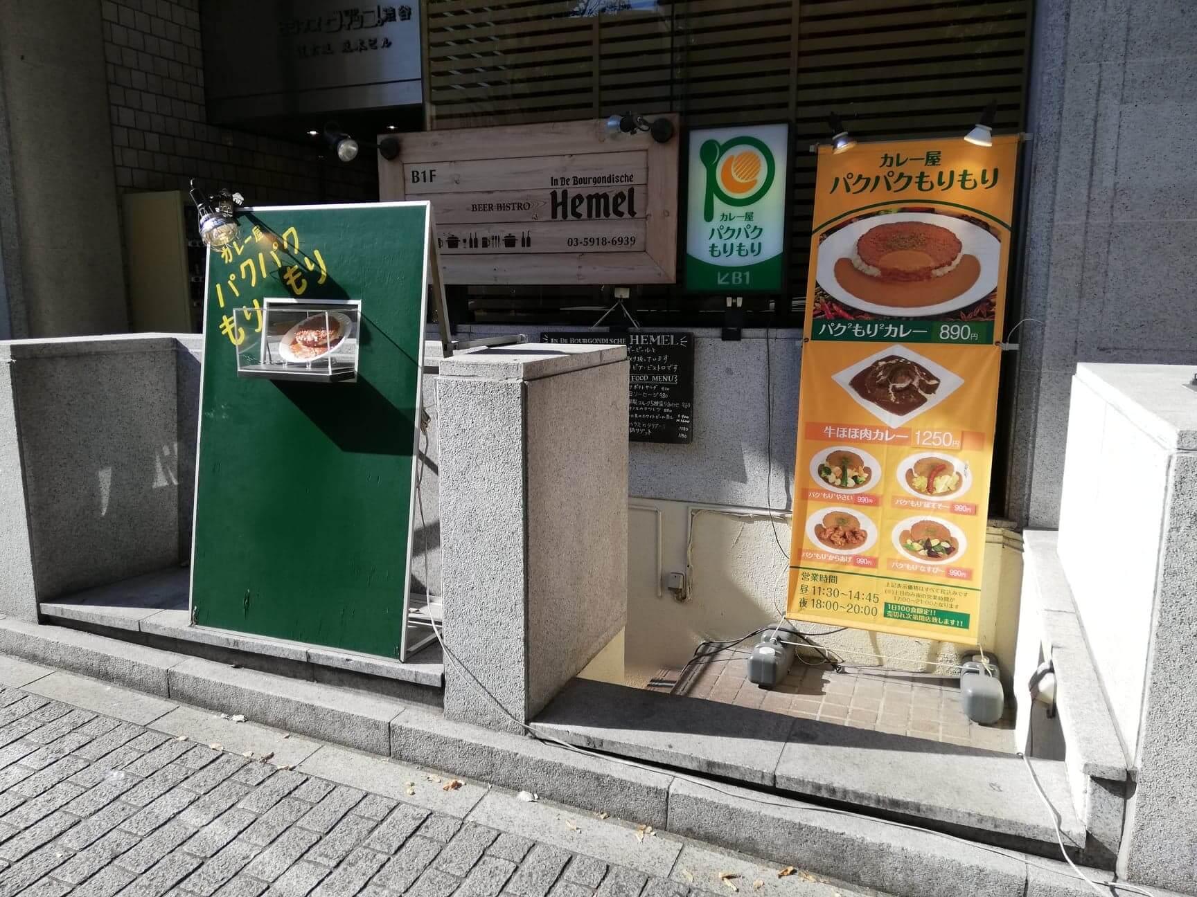 渋谷(神泉)『カレー屋パクパクもりもり』の外観写真