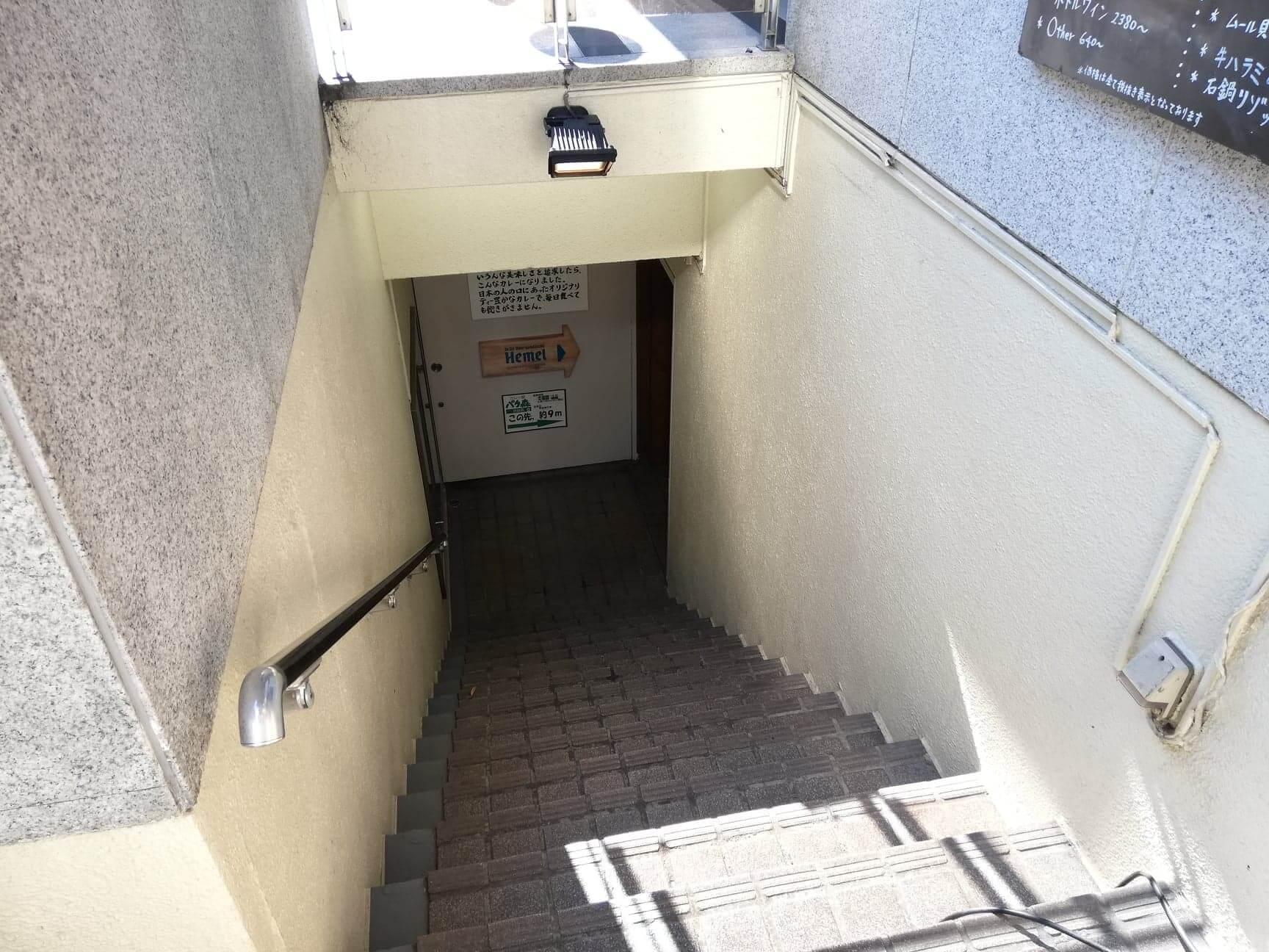 渋谷(神泉)『カレー屋パクパクもりもり』の階段写真