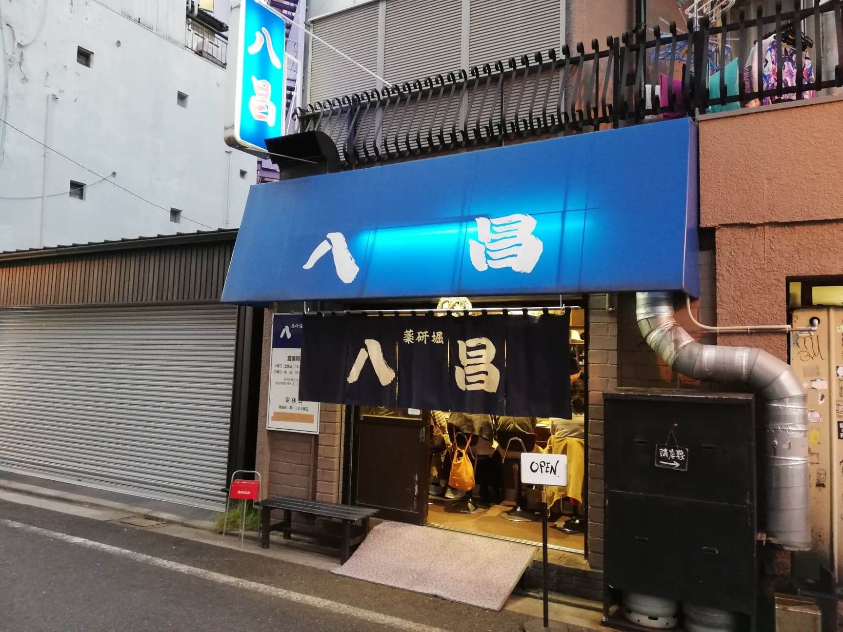 広島県『薬研堀八昌』の外観写真