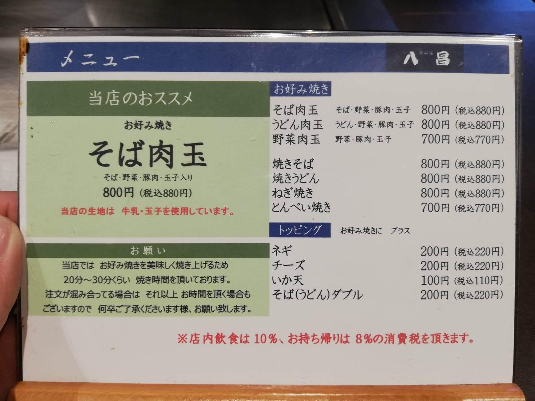 広島県『薬研堀八昌』のメニュー表写真①