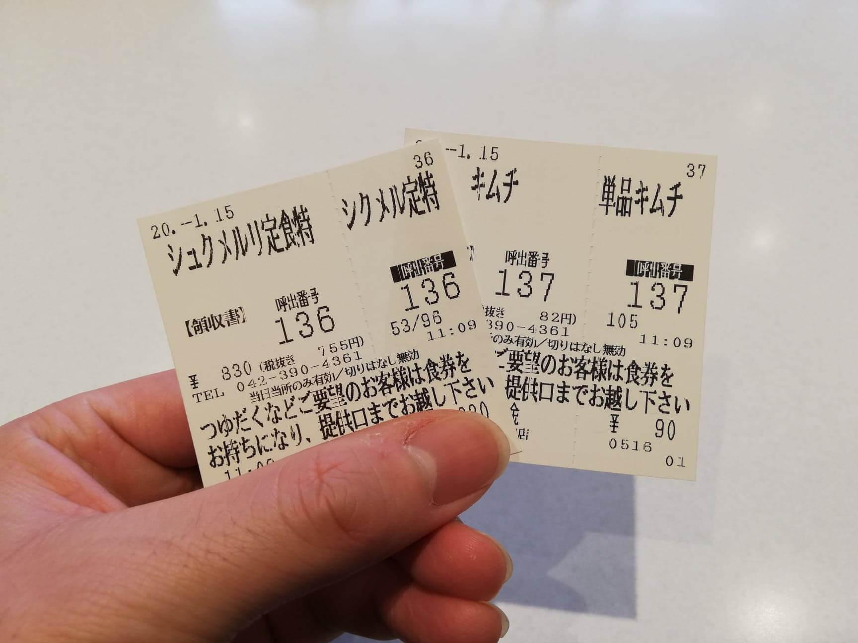 松屋の食券の写真