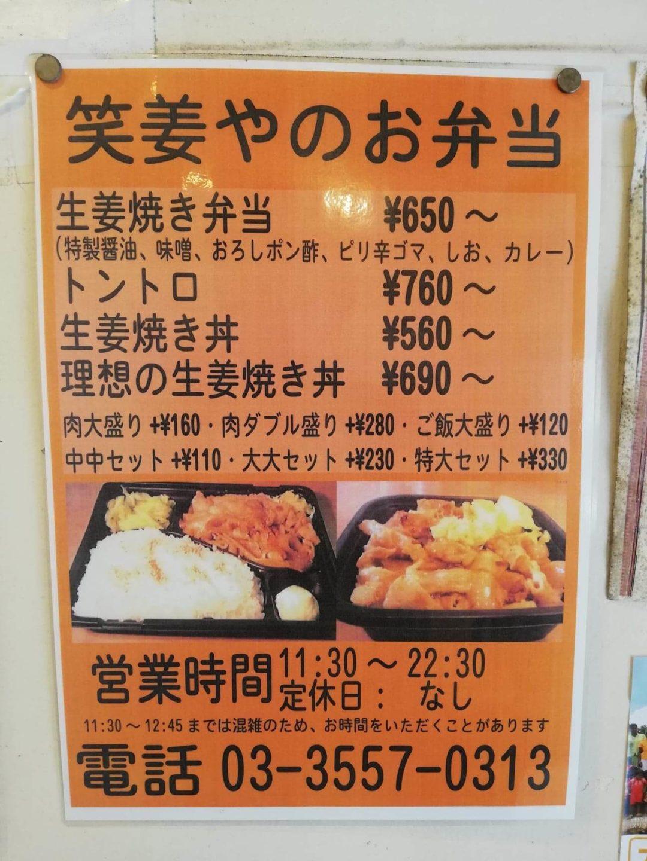 江古田『笑姜や』の弁当メニュー表写真