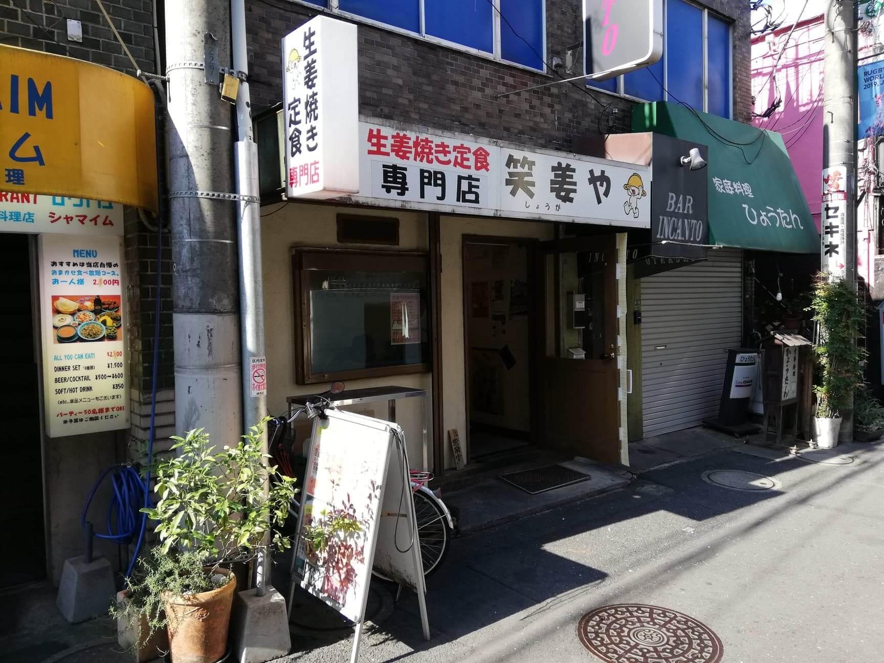 江古田『笑姜や』の外観写真