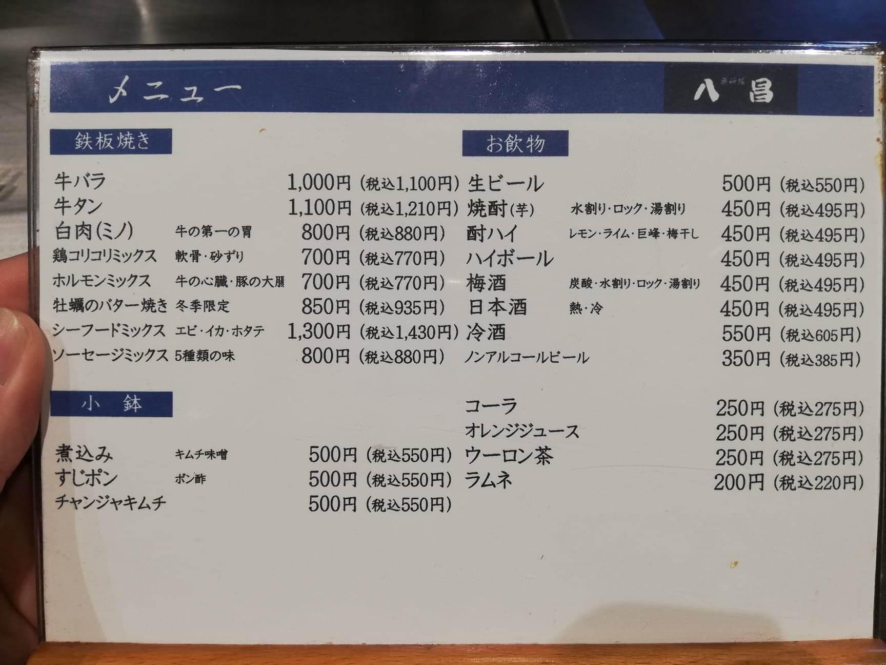 広島県『薬研堀八昌』のメニュー表写真②