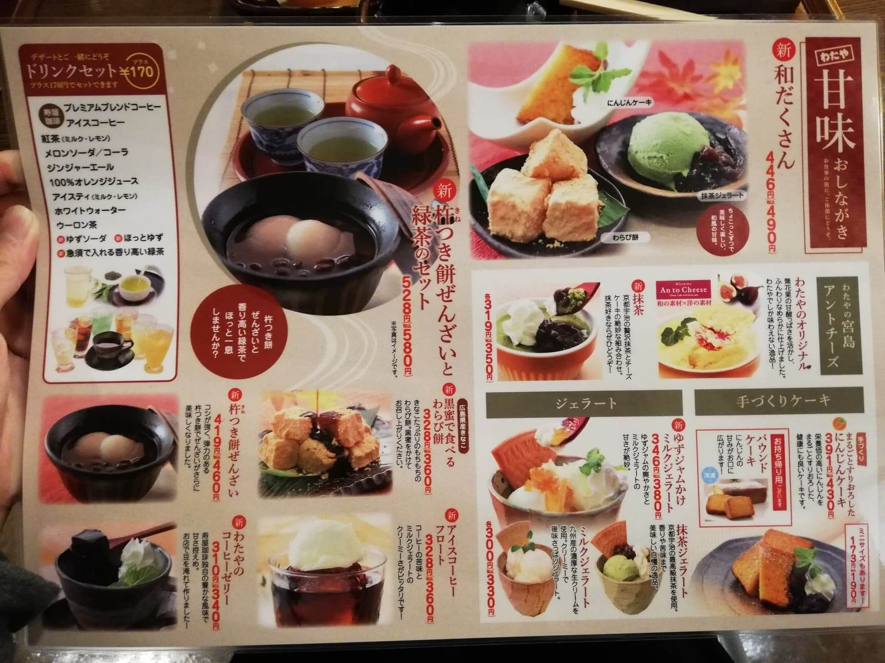 広島県の前空駅『田舎茶屋わたや大野店』のデザートメニュー表写真
