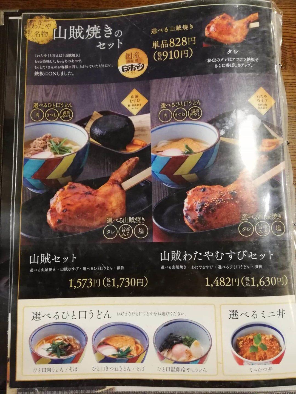 広島県の前空駅『田舎茶屋わたや大野店』のメニュー表写真②