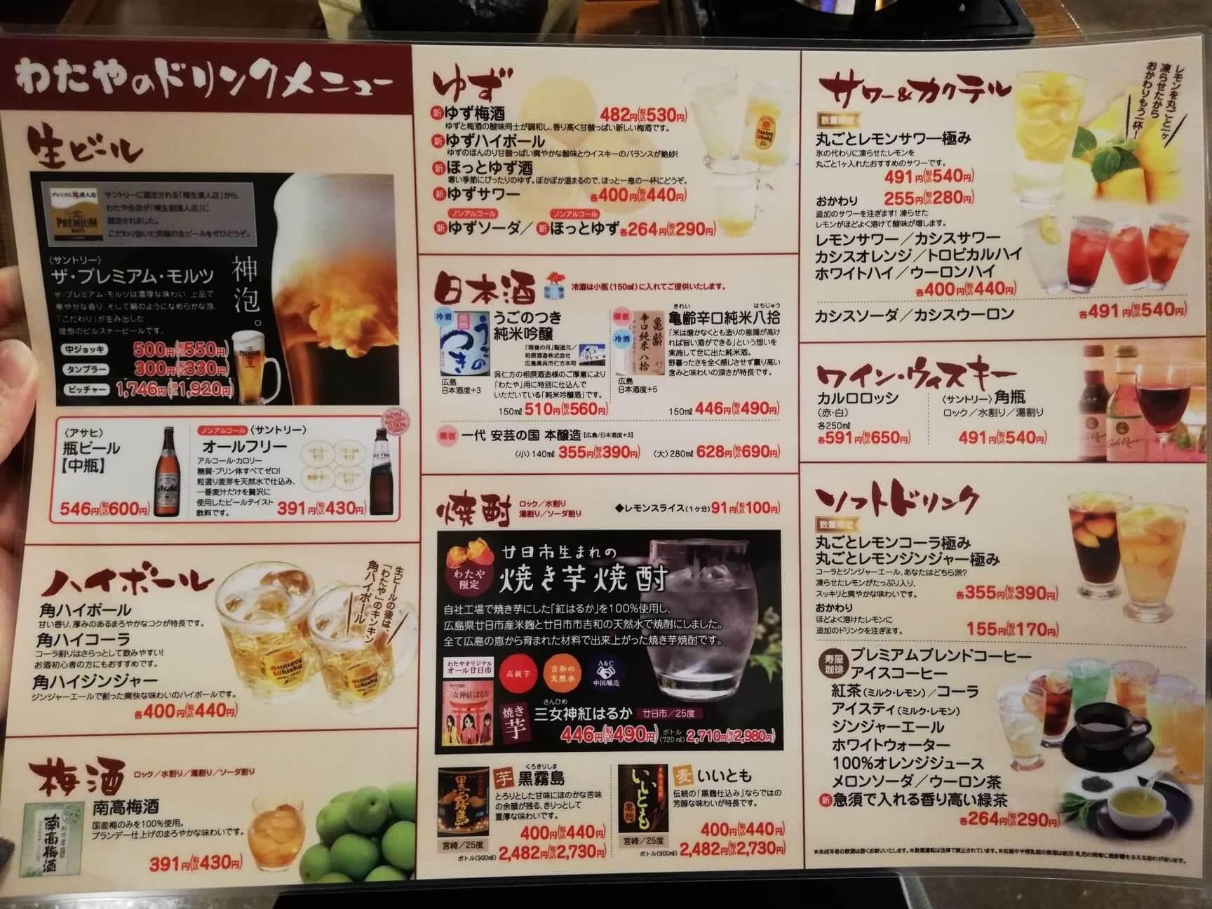 広島県の前空駅『田舎茶屋わたや大野店』のドリンクメニュー表写真