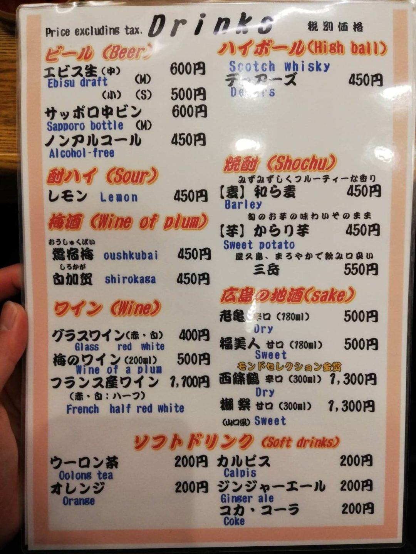 広島『本家村長の店』のメニュー表写真④