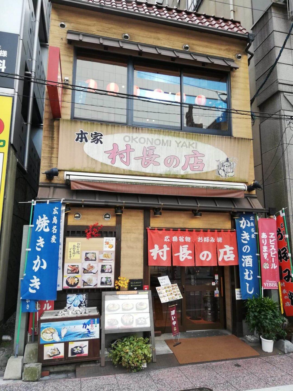 広島『本家村長の店』の外観写真