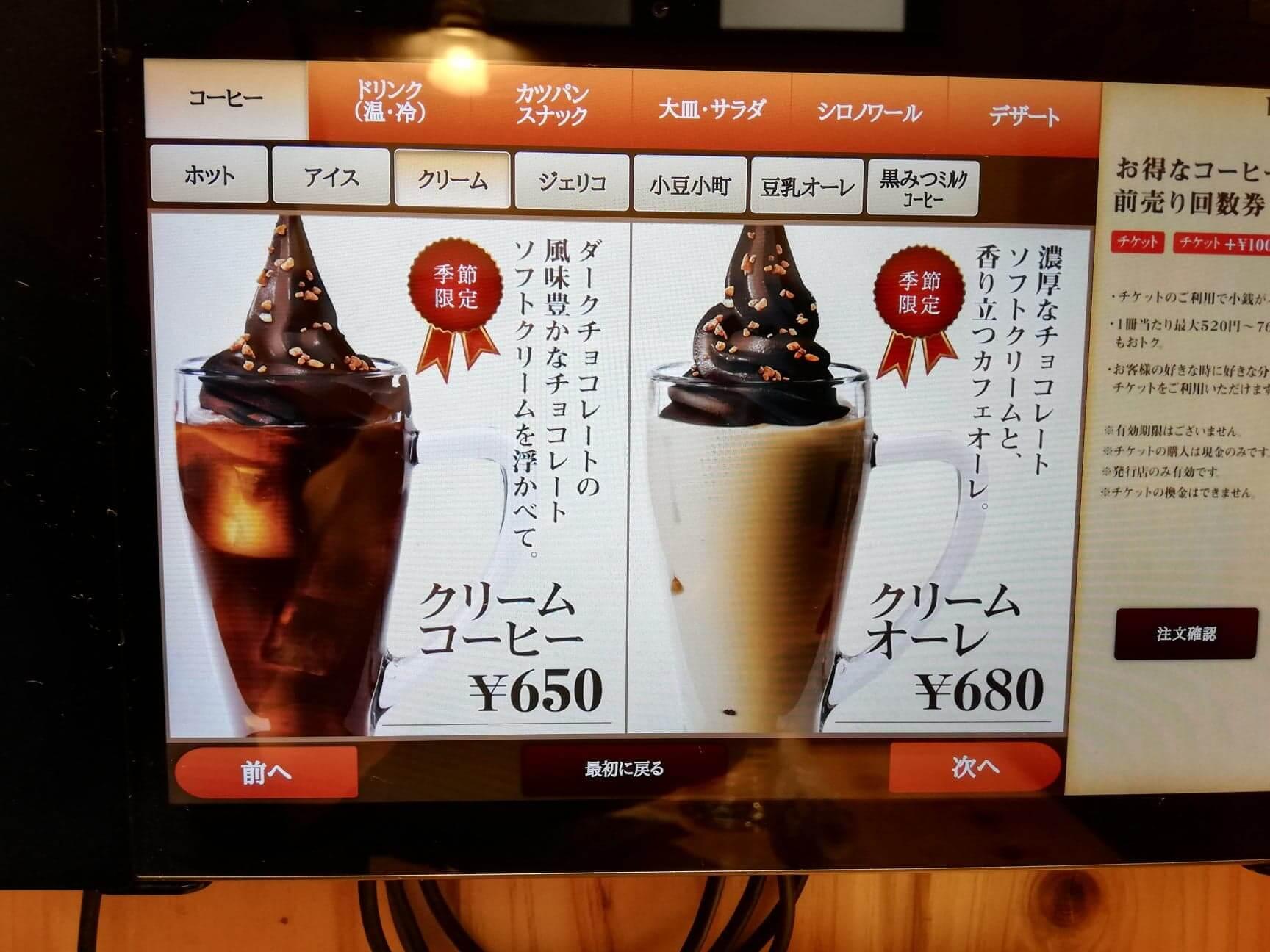 コメダ珈琲店のメニュー表の写真