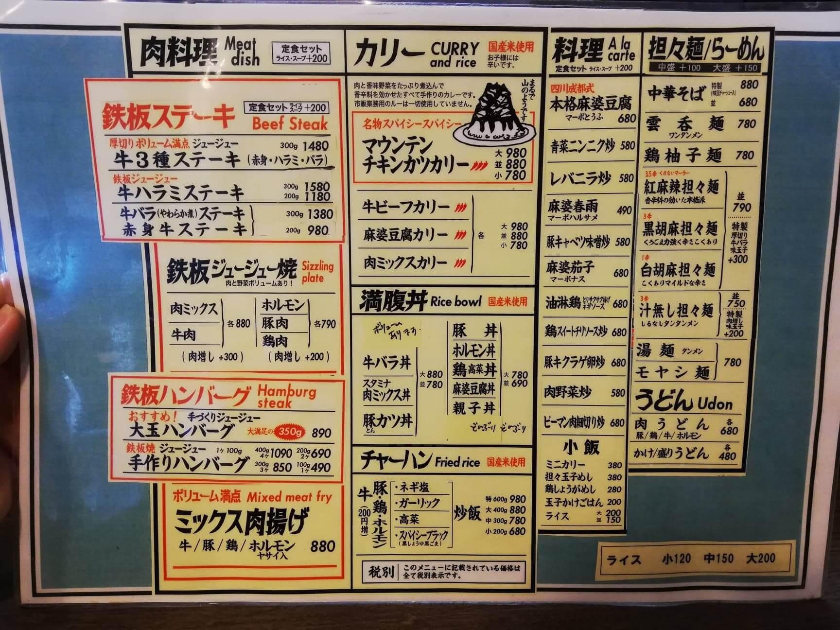 新座『三珍富士力食堂』のメニュー表写真①