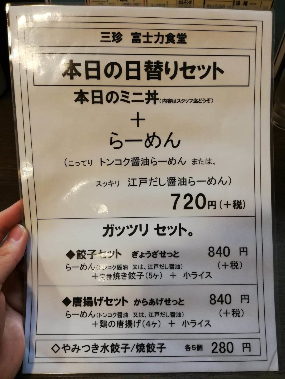 新座『三珍富士力食堂』のメニュー表写真③