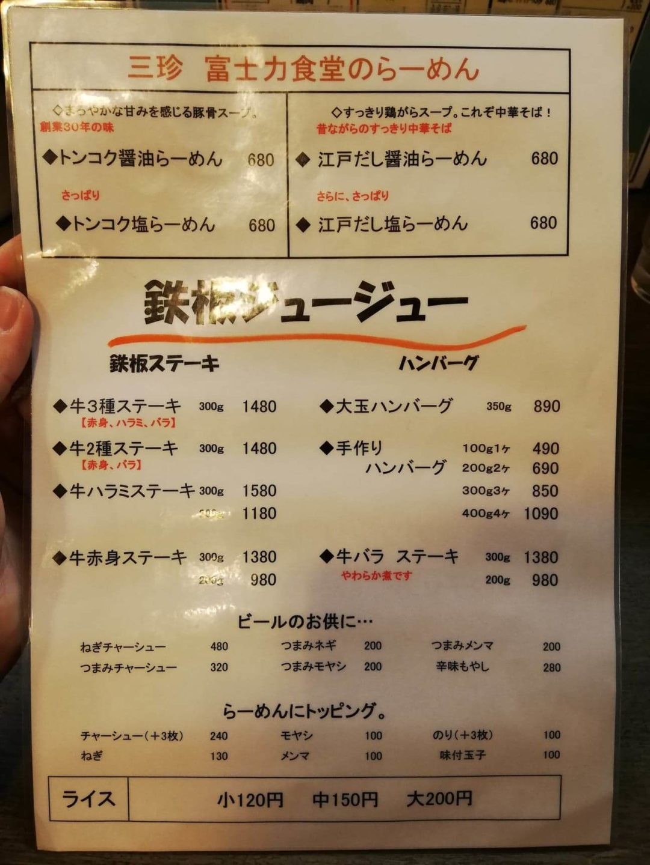 新座『三珍富士力食堂』のメニュー表写真②