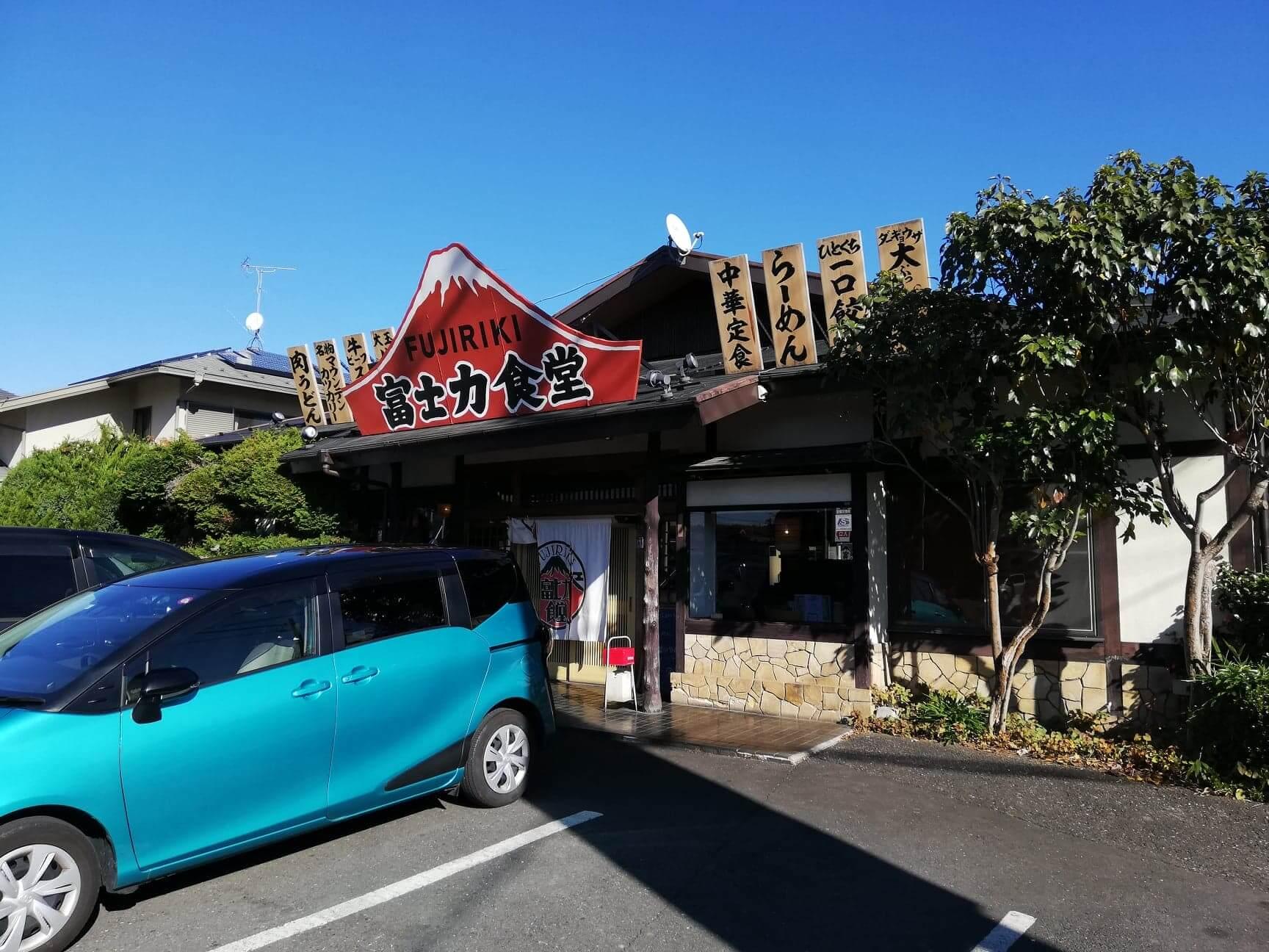 新座『三珍富士力食堂』の外観写真①