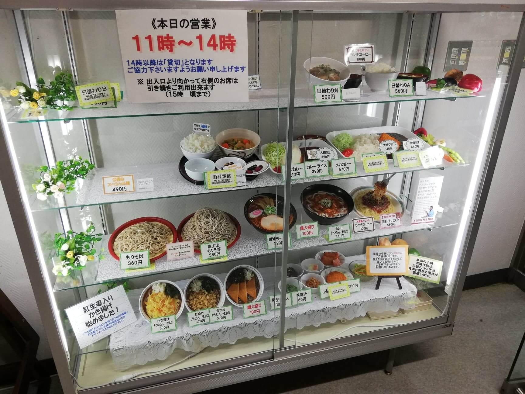 練馬区役所の職員レストランのサンプル写真