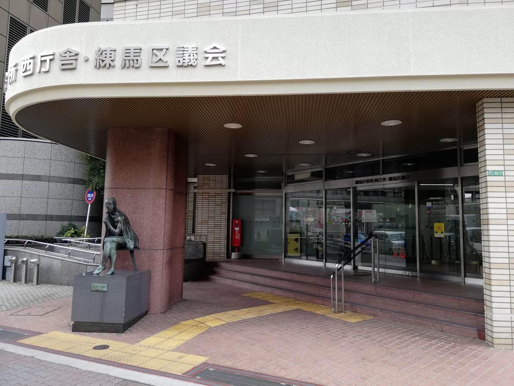 練馬区役所の外観写真