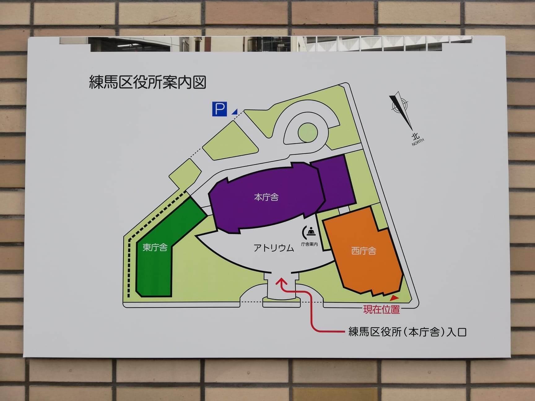 練馬区役所の庁舎案内写真