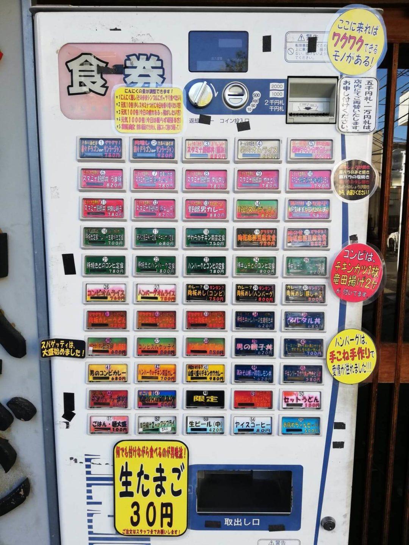 江古田『キッチン男の晩ごはん女の昼ごはん』の券売機の写真