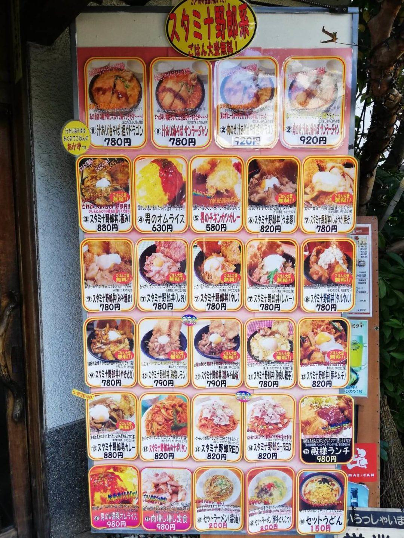 江古田『キッチン男の晩ごはん女の昼ごはん』のメニュー表写真