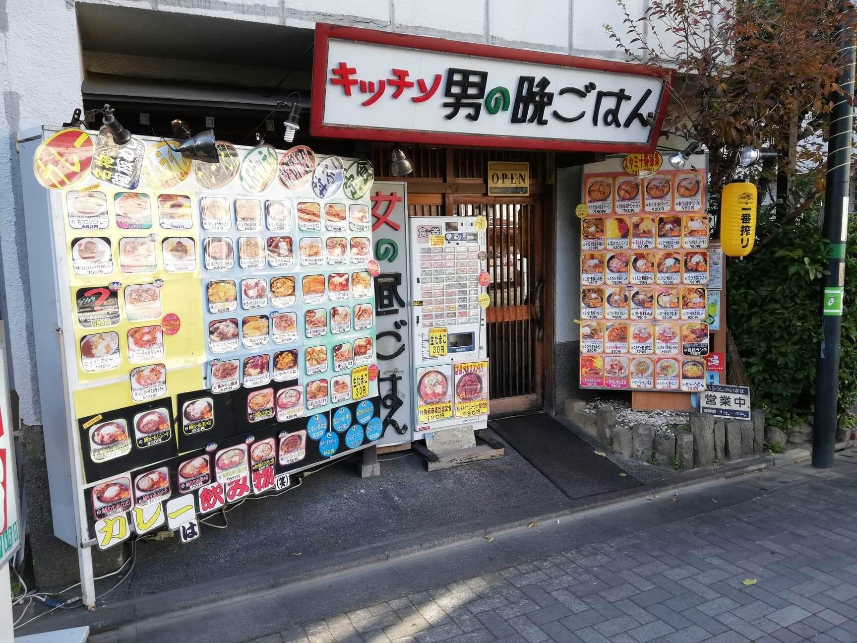 江古田『キッチン男の晩ごはん女の昼ごはん』の外観写真