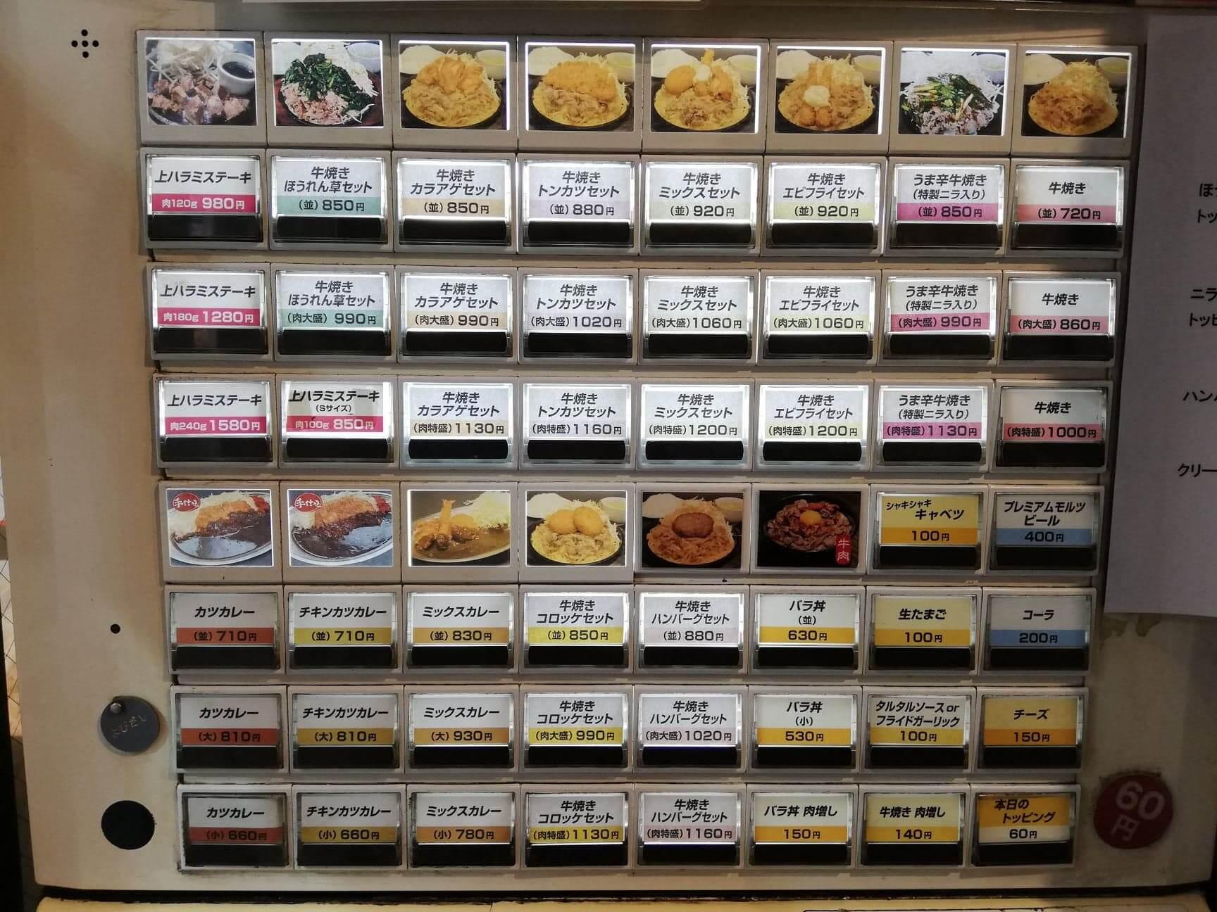 池袋『牛焼ジョニー』の券売機の写真