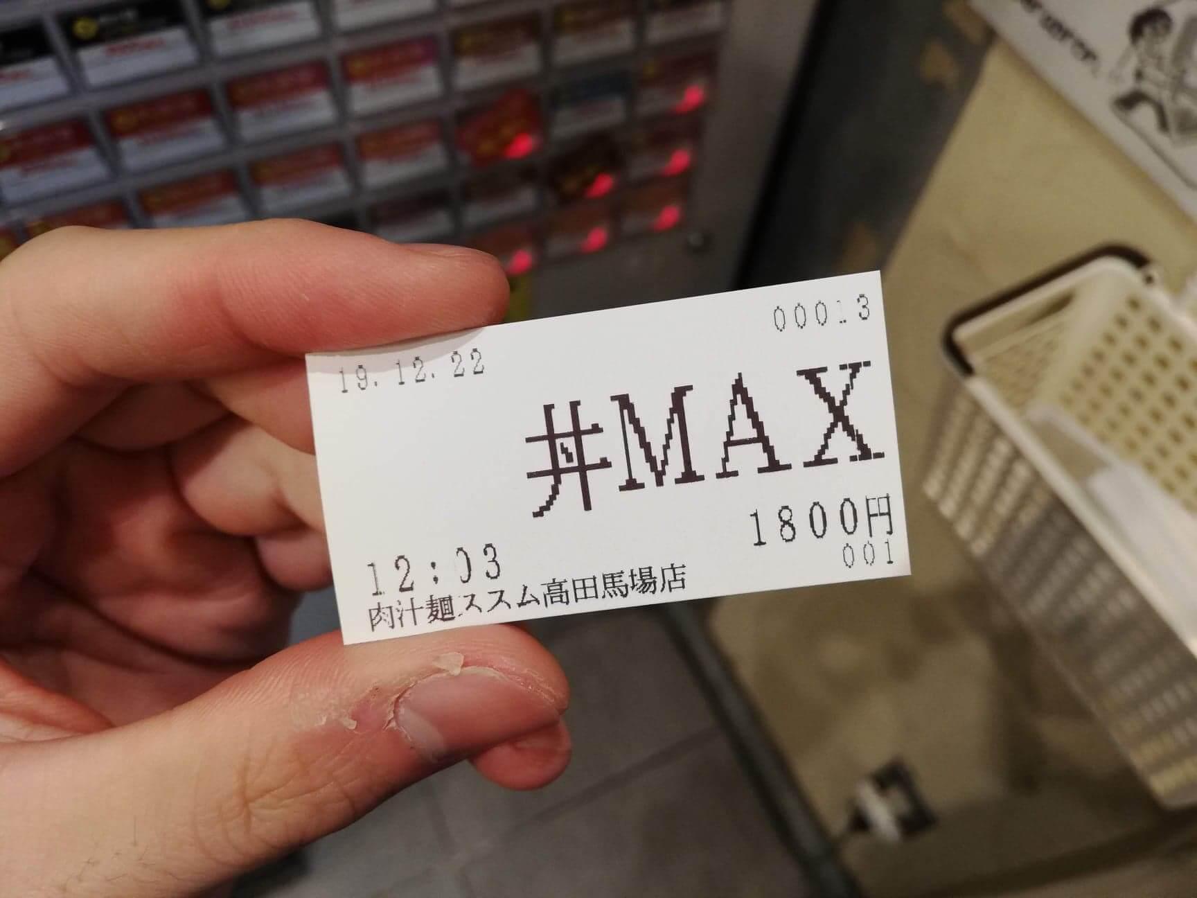 高田馬場『肉汁麺ススム』の食券の写真