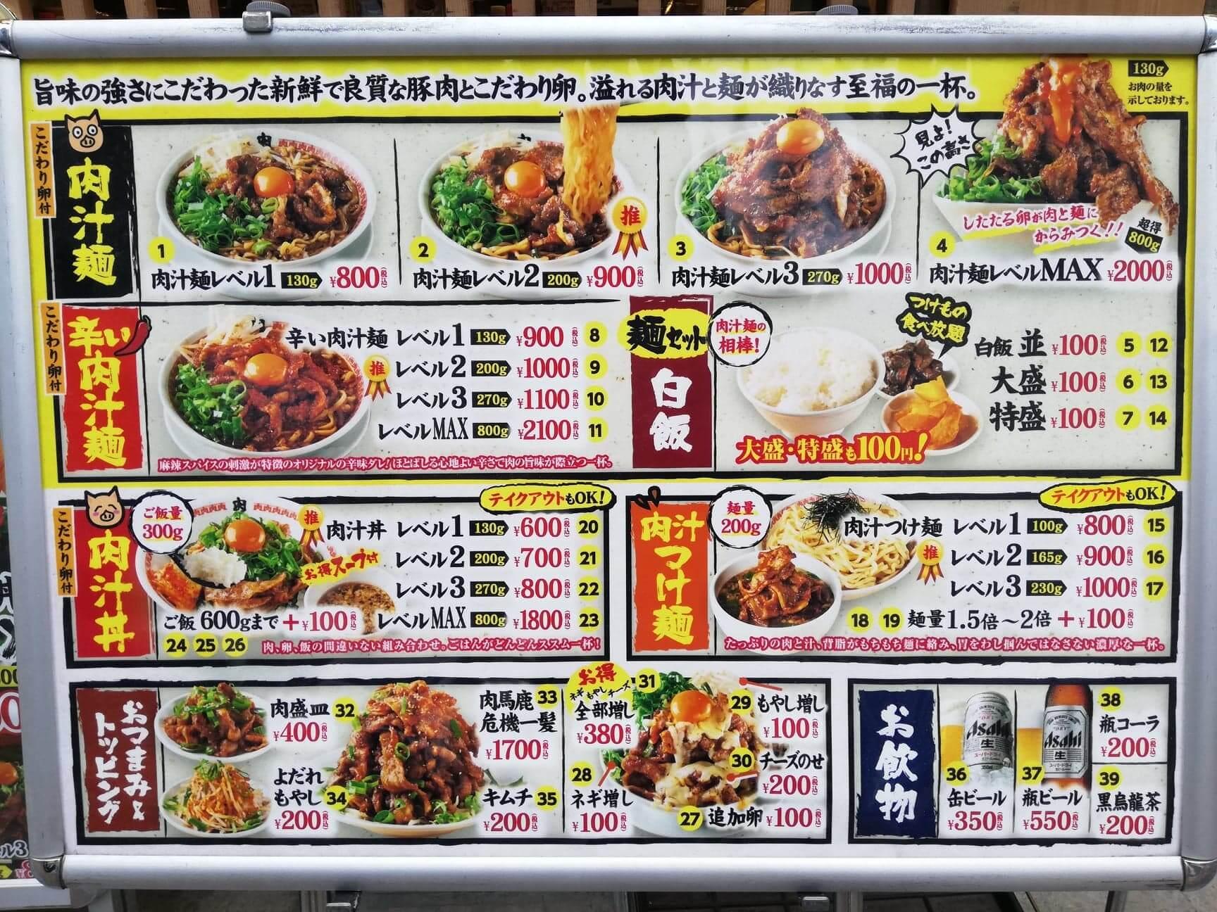 高田馬場『肉汁麺ススム』のメニュー表写真